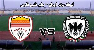 خلاصه بازی شاهینشهرداریبوشهر 0 - فولادخوزستان 1