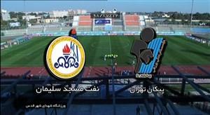 خلاصه بازی پیکان 2 - 3 نفت مسجدسلیمان