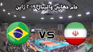 خلاصه والیبال ایران 1 - برزیل 3 (جام جهانی والیبال 2019)