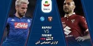 خلاصه بازی تورینو 0 - ناپولی 0 (گزارش اختصاصی آنتن)