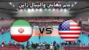 خلاصه والیبال آمریکا 3 - ایران 1