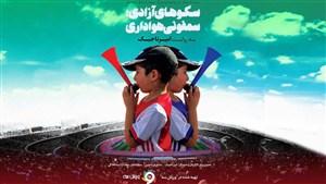 سکوهای آزادی؛ سمفونی هواداری به روایت امیر تاجیک