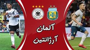 خلاصه بازی آلمان 2 - آرژانتین 2 (دوستانه)