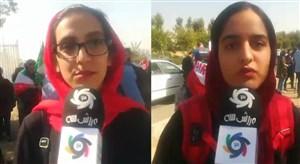 مصاحبه با بانوان هوادار بیرون از استادیوم آزادی