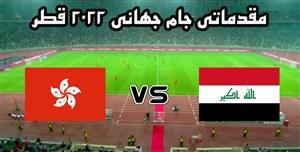 خلاصه بازی عراق 2 - هنگ کنگ 0