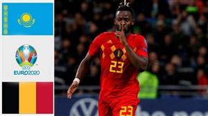 خلاصه بازی قزاقستان 0 - بلژیک 2 (مقدماتی یورو)
