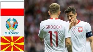 خلاصه بازی لهستان 2 - مقدونیه0 (مقدماتی یورو)