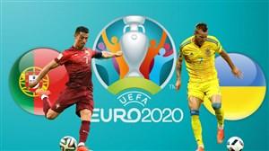 خلاصه بازی اوکراین 2 - پرتغال 1 (گزارشاختصاصی)