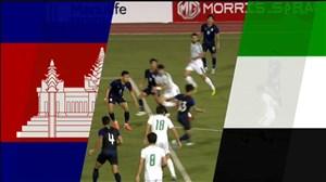 خلاصه بازی کامبوج 0 - 4 عراق(مقدماتی جام جهانی)