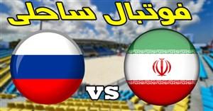 خلاصه فوتبال ساحلی روسیه 6 - ایران 2