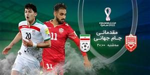 خلاصه بازی بحرین 1 - ایران 0 (مقدماتی جام جهانی)