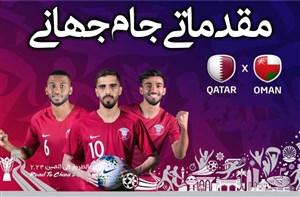 خلاصه بازی قطر 2 - عمان 1