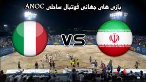 خلاصه فوتبال ساحلی ایران 5 - ایتالیا 5 + پنالتی