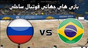 خلاصه فوتبال ساحلی برزیل 9 - روسیه 3 (فینال)