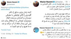 توضیح توفیقی در مورد توئیت های جنجالی مازیار ناظمی