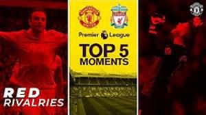 5 لحظه برتر منچستریونایتد مقابل لیورپول در اولدترافورد