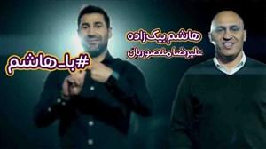 با هاشم ؛ گفتگو طنز با منصوریان