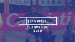 5 گل برتر اینترمیلان برابر تیمهای بوندسلیگا
