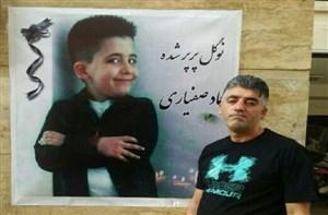 گفتوگو با پدر عماد صفییاری: از گرشاسبی متشکرم