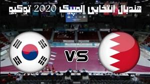 خلاصه هندبال بحرین 30 - کره جنوبی 31