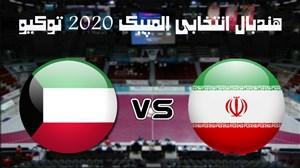 خلاصه هندبال ایران 36 - 36 کویت