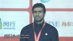 مراسم اهدای مدال طلا به محسن محمدسیفی