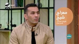 حق دلالی فدراسیون کبدی از لژیونرها از زبان معراج شیخ