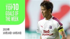 10 گل برتر هفته در لیگ ژاپن