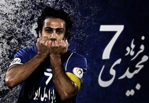 به مناسبت سالروز خداحافظی فرهاد مجیدی از دنیای فوتبال