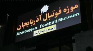 بازدید از موزه فوتبال آذربایجان