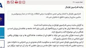 بیانیه فدراسیون در مورد فحاشی به خانواده خطیبی
