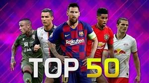 50 گل برتر فوتبال جهان در ماه اکتبر 20-2019