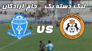 خلاصه بازی قشقایی شیراز 2 - آلومینیوم اراک 0 (دبل عباسی)