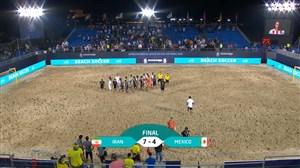 خلاصه بازی ساحلیایران 7 - 4 ساحلیمکزیک(جام بین قارهای)