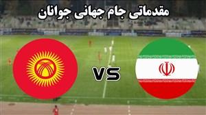 خلاصه بازی جوانان ایران 3 - قرقیزستان 0