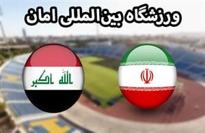 تصاویری از استادیوم میزبان دیدار ایران - عراق