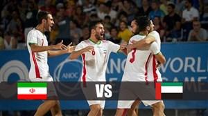 خلاصه بازی ساحلی امارات 1 - ساحلی ایران 1 (پنالتی)
