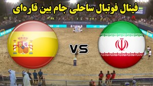 خلاصه فوتبال ساحلی ایران 6 - اسپانیا 3