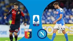 خلاصه بازی ناپولی 0 - جنوا 0