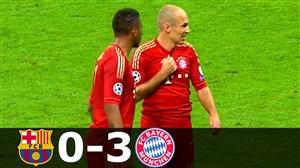 بازی خاطره انگیز بایرن مونیخ 3 - بارسلونا 0