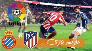 خلاصه بازی اتلتیکو مادرید 3 - اسپانیول 1