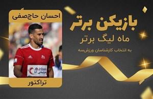 پیام احسان حاج صفی بهترین بازیکن مهرماه فوتبال ایران