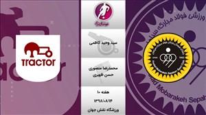 نظر کارشناسان داوری درباره بازی سپاهان-تراکتور