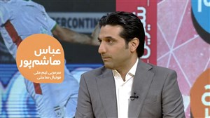 مسیر قهرمانی ساحلی ایران به روایت آقای سرمربی