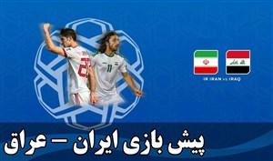 ایران-عراق؛ حساس ترین نبرد زیر سایه حرف و حدیث ها
