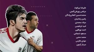 ترکیب بازیکنان ایران مقابل عراق به همراه آمار