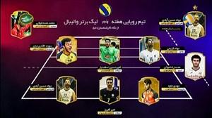 تیم منتخب هفته پنجم لیگ برتر والیبال