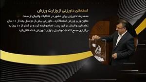 اخبار و حواشی لیگ برتر والیبال ایران