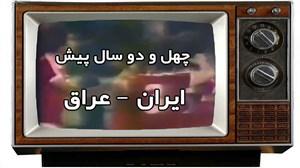 42 سال پیش پیروزی عراق در فینال جوانان آسیا مقابل ایران
