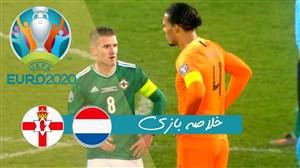 ویدئو خلاصه بازی ایرلندشمالی 0 - هلند 0